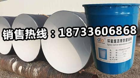 管道防腐环氧煤沥青漆--公司研制成功