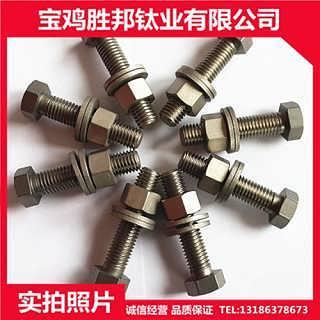 供应钛标准件 TA2钛螺栓 钛螺母 高强度钛螺丝 规格齐全