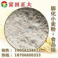 供应食品级膨化小麦粉,小麦粉