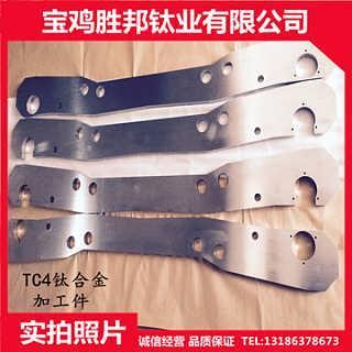 供应钛连接件 TC4钛合金加工件 TC4钛锻件 来图加工