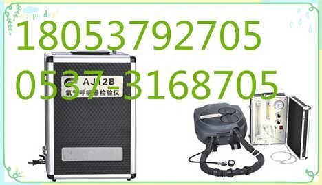 AJ12B氧气呼吸器煤矿设备检测仪厂家直销