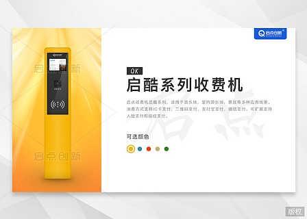 宿州景区二维码检票系统,公众号售票系统安装调试-深圳市启点创新科技有限公司销售部