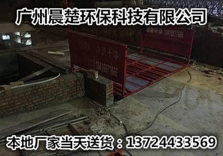 珠海工地雾炮机珠海搅拌站洗轮机特价批发