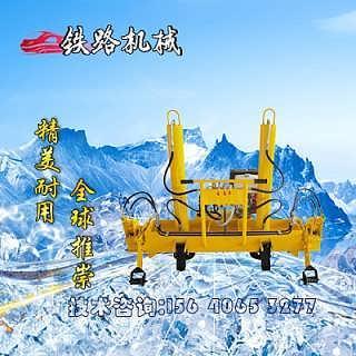 铁路工程机械门式起道机YQBJ-300厂家_液压起拨道器哪个好