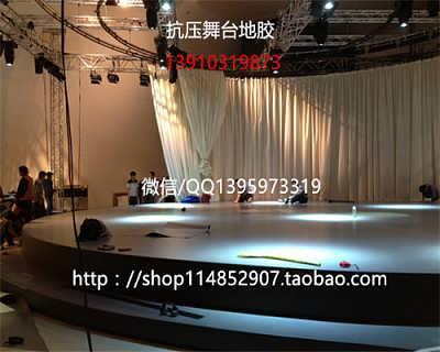 抗压舞台塑胶地板,舞台地胶