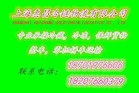 上海到宣城冷藏物流公司特快专线