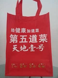 宁德时尚环保袋订做生产厂 宁德时尚环保袋设计制作厂-长沙市芮竹纺织科技有限公司市场3部