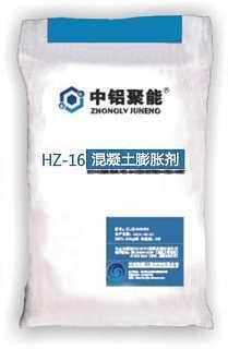 HZ-16混凝土膨胀剂