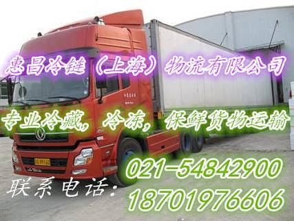 上海到淮南冷藏物流公司哪家好