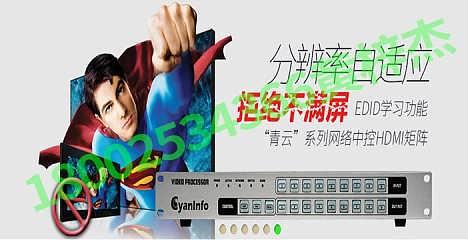北京网络控制视频矩阵_青云9进9出网络控制视频矩阵_为液晶拼接而生的视频矩阵
