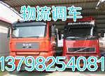 东莞沙田到上海9米13米17米包车大货车出租