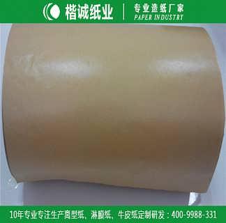双面PE淋膜纸 楷诚防锈淋膜纸厂家批发