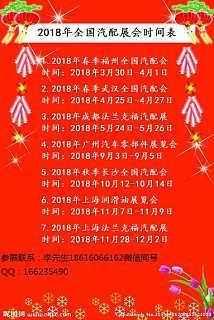 2018年长沙汽配会()