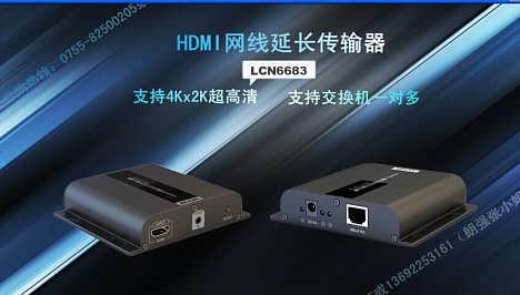 4K超高清HDMI双绞线传输器,专业传输器厂家朗强直销