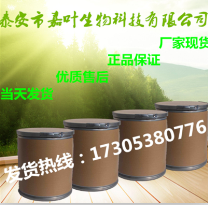丁酮醇590-90-9现货供应