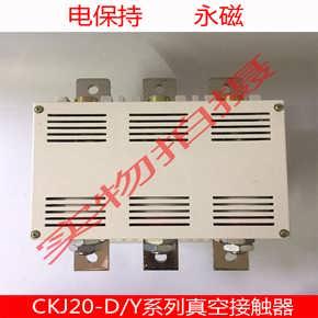 旭久电气CKJ20-1000A/2KV电保持交流真空接触器