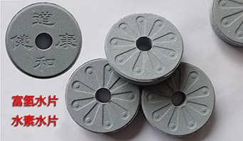 L淄博腾翔富氢水片  负电位水杯专用片