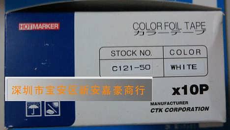 HOTMARKER 色带/C121-50-50/B200P