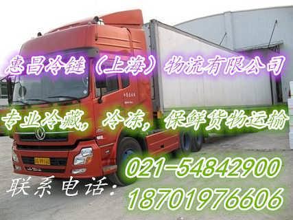 上海到惠州冷藏物流公司零担配送