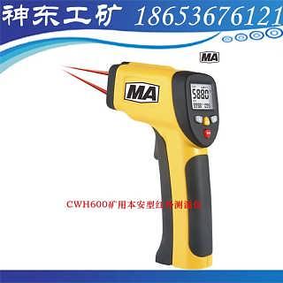 CWH600本质安全型红外测温仪,CWH600红外测温仪