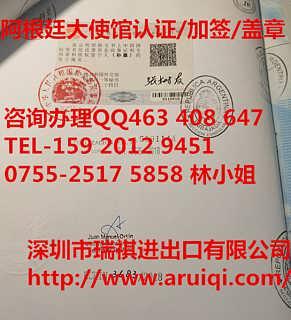 产地证CO阿根廷大使馆认证/香港公司办理