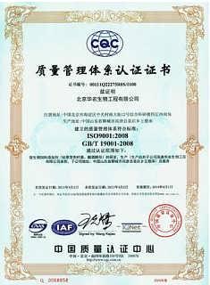宁波ISO9001证书哪个认证公司做,多少钱做好-宁波海曙华谱检测技术有限公司(徐工)