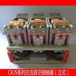 旭久电气CKJ5-800A/1140V立式低压交流真空接触器