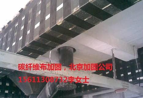 河北碳纤维加固承德混凝土柱子加固-北京博瑞达通工程技术有限公司 建筑物拆除