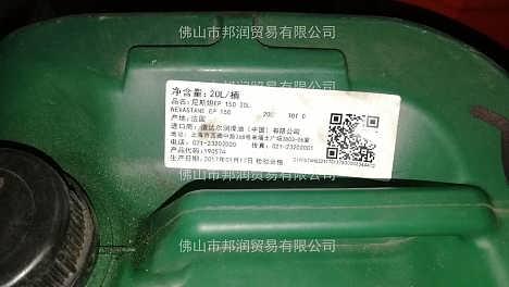 道达尔食品级润滑油_NEVASTANE EP 150 食品级齿轮油-佛山市邦润贸易有限公司