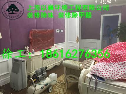上海办公室除异味除甲醛治理-上海以襄环境工程有限公司.