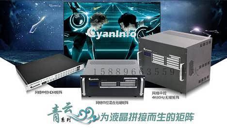 重庆手机控制拼接处理器_青云8进8出手机控制拼接处理器_为液晶拼接而生的拼接-深圳市青象信息科技有限公司