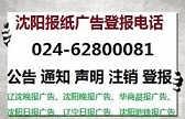 沈阳晚报广告部024--辽宁宏禾文化传播有限公司