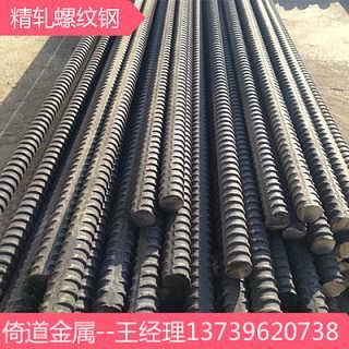 高层建筑地锚专用32MM精轧螺纹钢930级-邯郸市倚道金属制品有限公司.