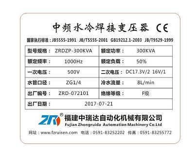 特供滚焊机中频水冷变压器ZRDZP-300KW-福州瑞森电气设备有限公司销售部