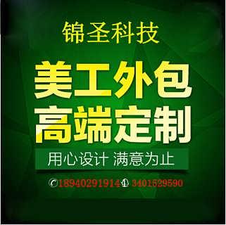 辽宁沈阳淘宝店运营外包美工外包文案行业领先