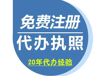 重庆专业工商财税代理公司,服务公司注册/财务代理等工商业务