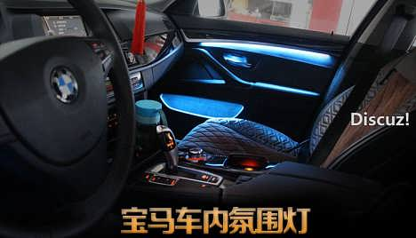 深圳车内氛围灯改装,宝马加装8色车灯,车内氛围灯