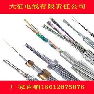 山西OPGW-24B1-50电力光缆_OPGW光缆厂家-大征电线有限责任公司销售部