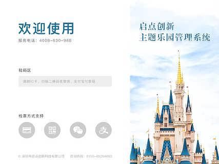 张家界景点二维码检票系统报价,常德儿童乐园一卡通收费机订购-深圳市启点创新科技有限公司销售部