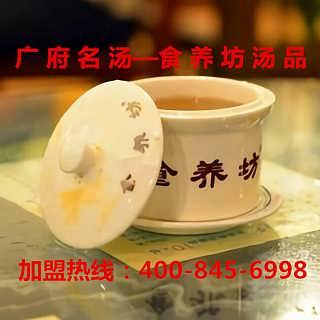 广府名汤,食养坊原盅炖汤招商加盟-广州食养坊健康产业发展有限公司