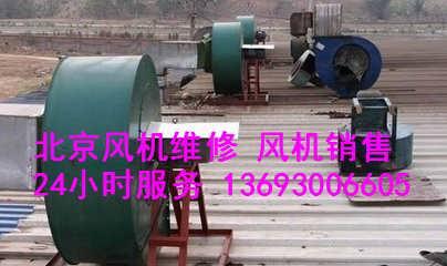 北京海淀区西北旺镇风机维修 饭店排油烟机修理安装 电机维修-北京新兴宇达工程有限公司