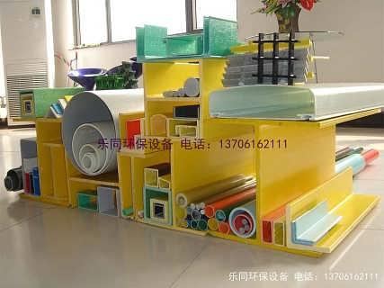 玻璃钢拉挤型材的种类-江阴市乐同环保设备有限公司商务