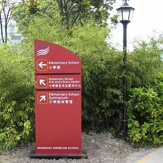 宁波不锈钢烤漆标识牌-宁波智科广告装饰有限公司