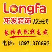 武汉 龙发装饰-北京龙发建筑装饰工程有限公司武汉分公司