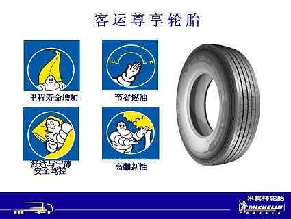 最新轮胎销售_哪里有轮胎批发_南京威意尔汽配有限公司