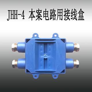 本安JHH-4矿用防爆接线盒 矿用分线盒