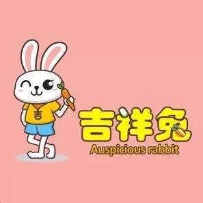 吉祥兔拆分模式开发吉祥兔系统源码