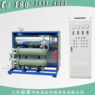 【绿源】三十年品质 硫化罐专用导热油电加热器 厂家直销 非标定制
