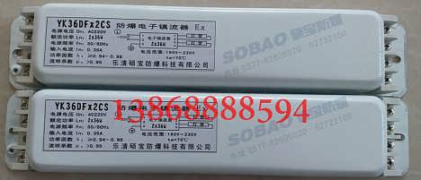 36W一托二(YK36DFX2CS)防爆电子镇流器