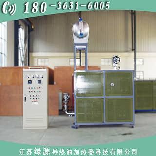 【绿源】品质致胜 厂家直销 电热导热油炉 屏蔽泵导热油炉电加热